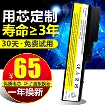 Suitable for Lenovo Y430 v450 battery y430g L08O6D01 L08S6D01 Laptop Battery