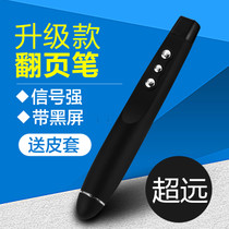 Projection pen pp1000 Flip pen ppt Flip Pen electronic pointer wireless Remote control PEN speech electronic pen