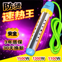 Hot and fast hot water stick electric stick hot water bath heating stick power dormitory water heater hot water stick hot fast