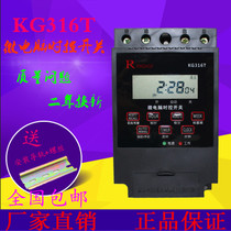 KG316T microcomputer time-controlled switch 220V street lighting billboard timing time control electric vehicle timing charging