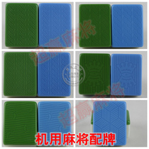 Automatic mahjong machine with brand four machine twist Crown dedicated single with 3840424446 fragmentary mahjong