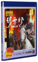 Genuine old movie disc DVD disc Peng Xuefeng zongheng Jianghuai (DVD Liu Zhi Bing Liu tianzuo