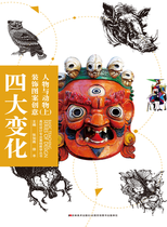 Four major changes in decorative pattern creative characters and animals (above) college design professional basic teaching series Jilin Fine Arts Publishing House.