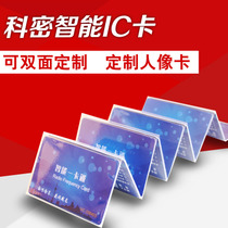 Xin Wei canteen IC card non-contact RF card IC consumption card attendance card sales of rice card custom printing induction S50 chip membership card canteen dining card recharge card induction card card