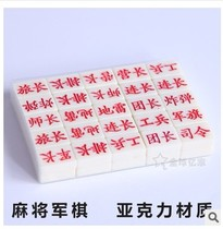 Mahjong heart Marines chess two military war military chess military flag portable adult childrens educational gifts