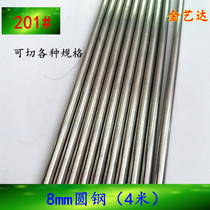 201 stainless steel round 8mm four meters stainless steel round bar straight bar round steel stainless steel solid bar