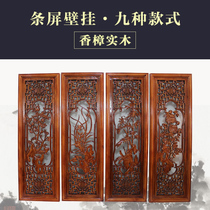 Dongyang wood carving pendant living room TV background wall hanging camphor wood Meilan bamboo Daisy four screen hanging screen