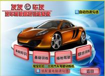 New rules car driving simulator software friends bikers training machine learning car software subjects two three learning car video