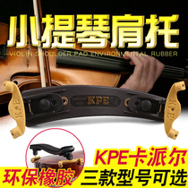KPE professional violin shoulder thick sponge shoulder pad height adjustable 4 4 3 4 1 2 saucepans