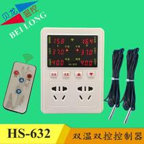 Beron HS-632 two-way high-precision thermostat dual automatic temperature switch thermostat temperature control instrument