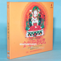 Genuine Buddhist music CD Dragon Buddha Sutra Vajra mantra Tibetan spiritual practice Series 1CD