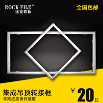 Rockefeller Integrated Ceiling Transfer Box Normal Ceiling Installation Bath Bar Conversion Box Aluminum Frame
