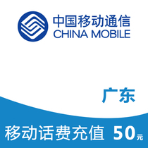 Guangdong mobile 50 yuan mobile phone bill recharge fast charge automatic recharge