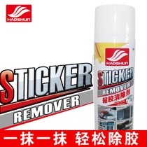 Good CIS in addition to glue glue remover to glue self-adhesive scavenger car stickers to remove household non-universal