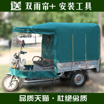 Fully enclosed electric tricycle shed canopy square tube thickened awning rain windshield folding canopy awning