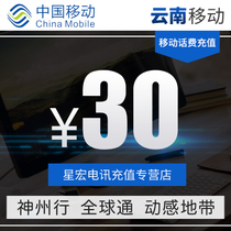 The official Fast Charge Yunnan mobile phone bill recharge 30 yuan automatic fast charge instant arrival