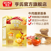 Heinz Childrens noodle baby noodle gold dress zhi Dodo beef vegetable noodle 336g baby auxiliary food nutritious Noodles