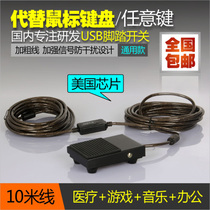 10m medical ultrasound USB foot switch metal USB key B Super switch one bit usb Switch game Medical