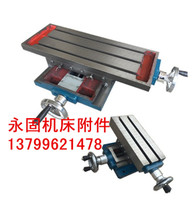 Swallowtail T-slot cross slide manual work table drill milling machine drag plate 100 x 225 Yonggu machine tool accessories.