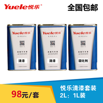 Special painting paint 5 to send a small set of varnish curing agent 2L than 1L Yue music car Beauty car paint