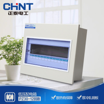 CHiNT lighting distribution box steel wiring box circuit breaker lighting box thick pz30-12 loop concealed
