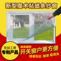Custom household sand window invisible self-adhesive self-loading magnetic ferromagnetic strip Velcro screens gauze curtain removable