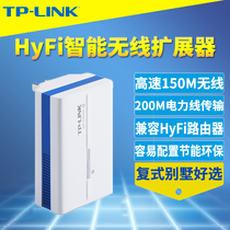 TP-LINK TL-H18E HyFi smart wireless power cat extender single only installed sub-router power line transmission adapter single only installed with h18r Villa duplex large