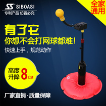 Spoasi s403 tennis balle dentraînement balle dentraînement tennis portable sparring machine balle de tennis entraîneur