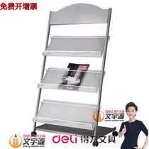 Effective magazine rack 9308 massive type W635 * D360 * H1275mm 3 layer newspaper rack display rack 6gk