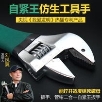 Self-tightening Wang Bionic tool hand multi-function Universal Universal Open wrench wrench I love to invent Liu Feng Yi