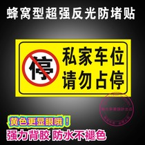 Do not occupy private parking spaces stop reflective stickers garage parking spaces do not stop the door warning signs