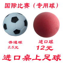 Matte ball plush ball ball table football table football machine official game professional ball