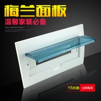 Meilan LAN section distribution box panel cover Meilan box cover distribution box plastic cover white cover 8 loop