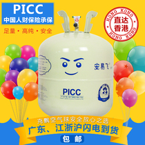 Birthday wedding party layout helium tank hydrogen pump helium bottle big bottle hydrogen bottle home