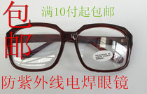 Welding glasses protective glasses goggles protection glasses welder eyes anti-ultraviolet white glasses