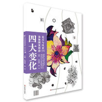 Four changes decorative pattern creative flowers and scenery (2) Zhang Ru picture editor-in-chief of the university design professional basic teaching series Jilin Fine Arts Publishing House.