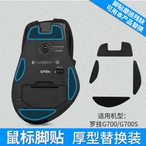 Sheng kaiao apply Logitech g500 g700 G700 G500 mouse foot paste M705 paste foot patch