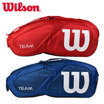 Wilson will win the tennis racket bag 3 shoulder TEAM second generation professional tennis bag Wilson sports bag