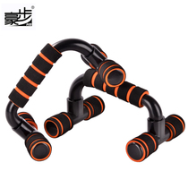 h-Type push-up frame home fitness equipment I-shaped push-up bracket chest muscle training device push-up equipment