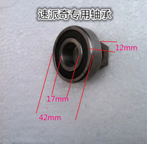 6203 non-standard bearing speed electric car motor special bearing size 42x17x12