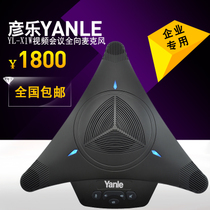 Yan Le YL-X1W 2 4G wireless 360 Radio Video conference microphone omnidirectionnel USB Mobile phone 3 5