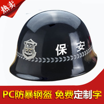 Security riot helmet metal explosion-proof helmet pc army camouflage helmet safety helmet helmet tactical helmet