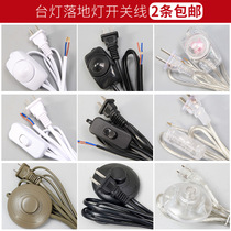Table lamp switch dimmer power supply with wire lamp accessories push button switch plug bedside floor lamp switch cable