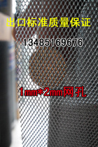 Thickening 1m wide hole aluminum plate net 1 * 2mm microporous aluminum mesh filter mosquito net Inner Net