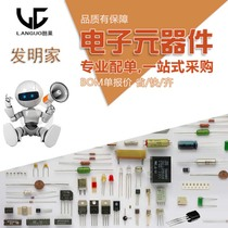Electronic components with single IC chip BOM table with single electronic components integrated circuit