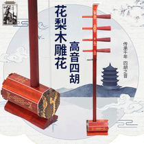 Yuefu Poems Pear Wood popularization mahogany national sihu Middle and high bass Sihu beginners to play national musical instruments