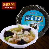 Jing Wang source Water laver dry sand free wash wild wash seaweed sea moss egg flower soup 100g