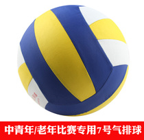 Gas volleyball No. 7 middle-aged fitness standard Steam volleyball adult light soft training game dedicated ball every day music