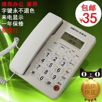 Paoler T205 caller ID telephone fixed landline office hotel hotel room home