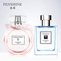 French song couple combinaison de parfums (romantic dream Star sea) parfum français parfum frais échantillon durable